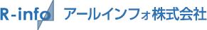 アールインフォ株式会社